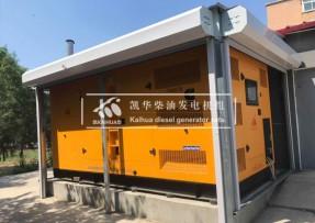 450KW静音柴油发电机组在用户现场交付使用